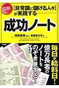 「非常識に儲ける人々」が実践する図解成功ノートの本