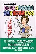 Dr.ユキの楽学合格法ー資格で億万長者になるの本
