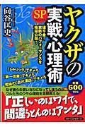 ヤクザの実戦心理術SP(スペシャル)の本