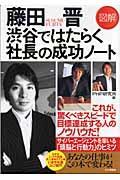 図解藤田晋渋谷ではたらく社長の成功ノートの本