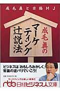 成毛眞のマーケティング辻説法(つじぜっぽう)の本