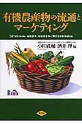 有機農産物の流通とマーケティングの本