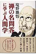 「禅の名問答」に学ぶ人間学の本
