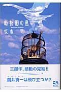 動物園の鳥の本