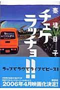 チェケラッチョ!!の本