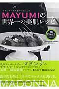 マドンナ・プライベートシェフMayumiの世界一の美肌レシピの本