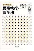 テキストブック民事執行・保全法の本