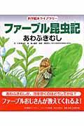 ファーブル昆虫記 あわふきむしの本