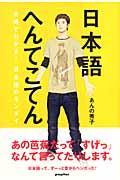 日本語へんてこてんの本