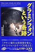 グラミンフォンという奇跡の本