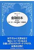 金融読本の本