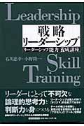 戦略リーダーシップの本