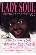 Lady soulの本
