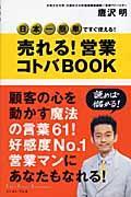 売れる!営業コトバbook