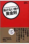 トップファンドマネジャーの負けない株の黄金則の本