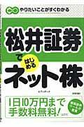 松井証券ではじめるネット株の本