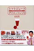 トマトジュースダイエットレシピ