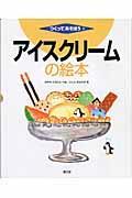 アイスクリームの絵本の本