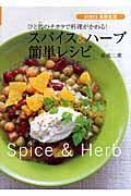 スパイス&ハーブ簡単レシピの本