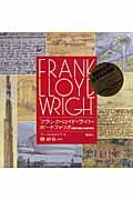 フランク・ロイド・ライト・ポートフォリオの本