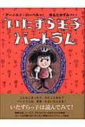 いたずら王子バートラムの本