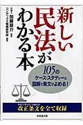 新しい民法がわかる本の本
