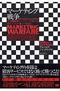 マーケティング戦争の本