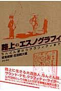 路上のエスノグラフィの本