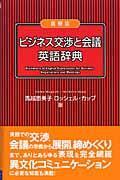 ビジネス交渉と会議英語辞典の本