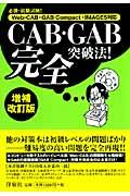 CAB・GAB完全突破法!の本