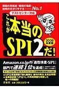 これが本当のSPI 2だ! 2008年度版の本