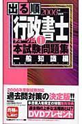 出る順行政書士ウォーク問本試験問題集 2006年版 1の本
