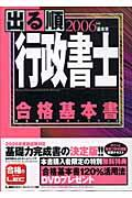 出る順行政書士 2006年版 基本書の本