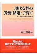 現代女性の労働・結婚・子育ての本