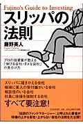 スリッパの法則の本