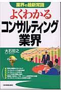 よくわかるコンサルティング業界の本