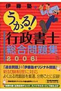 うかる!行政書士総合問題集 2006年度版の本