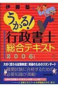うかる!行政書士総合テキスト 2006年度版の本