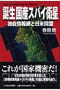 誕生国産スパイ衛星の本