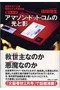 アマゾン・ドット・コムの光と影の本