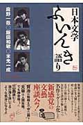 日本文学ふいんき語りの本