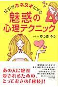相手をホネヌキにする魅惑の心理テクニックの本