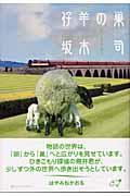 仔羊の巣の本