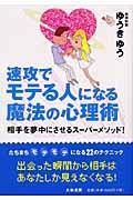 速攻でモテる人になる魔法の心理術の本