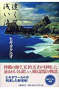 遠くて浅い海の本