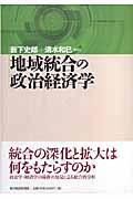 地域統合の政治経済学の本