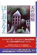 天の前庭の本
