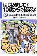 はじめまして!10歳からの経済学 5の本