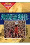 池上彰の君ならどう考える、地球の危機 1の本