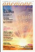 anemone (アネモネ) 2017年 01月号の本